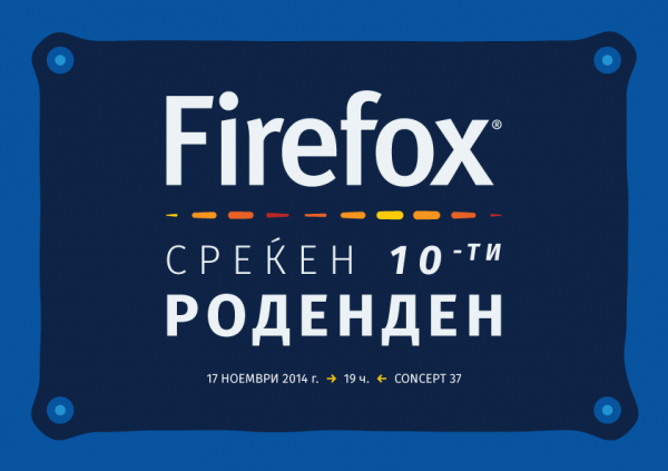 10-Years-Firefox-MK-Party-Flyer